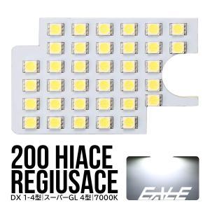 トヨタ 200系 ハイエース / レジアスエース LED ルームランプ 純白 ホワイト DX デラックス 専用 1型 2型 3型 スーパーGL 4型 ラゲッジランプ 対応 R-255 eale