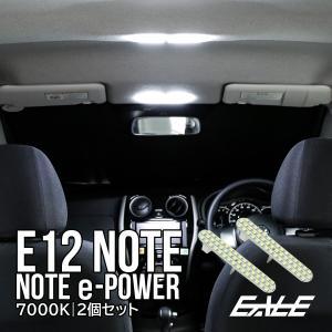 ニッサン E12 ノート LED ルームランプ キット ホワイト 7000K K13 マーチ N17 ラフェスタ ルノー カングー R-271 eale