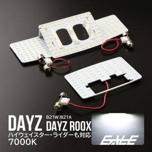 NISSAN B21 デイズ デイズ ルークス LED ルームランプキット 2pc R-272 eale