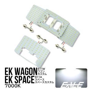 B11 EKワゴン EKスペースカスタム LED ルームランプキット R-272|eale