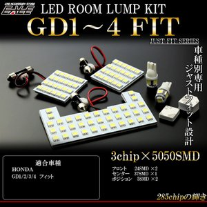 HONDA フィット GD1 GD2 GD3 GD4 LED ルームライトキット 5pc R-276|eale