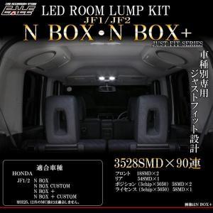 HONDA N-BOX JF1JF2 N-BOXプラス LEDル−ムランプキット R-277|eale