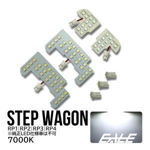 RP1/RP2/RP3/RP4 ステップワゴン / ステップワゴン スパーダ ルームランプ キット R-278|eale