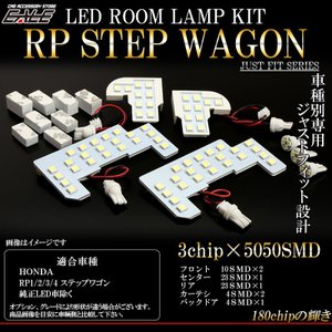 LED ルームランプ キット RP1/RP2/RP3/RP4 ステップワゴン / ステップワゴン スパーダ 7点セット R-278 eale