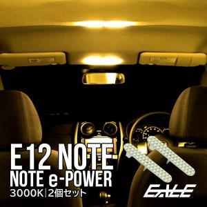 ニッサン E12 ノート LED ルームランプ キット ウォームホワイト 3000K 電球色 K13 マーチ N17 ラフェスタ ルノー カングー R-280|eale