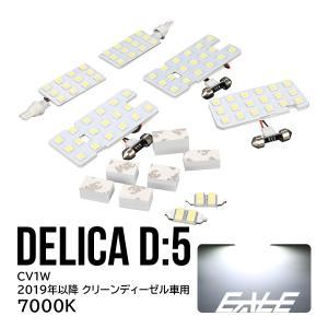 デリカ D:5 CV1W LED ルームランプ ホワイト 7000K 純白色 2019年以降 クリーンディーゼル車用 R-285 eale