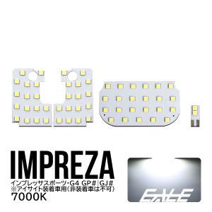スバル インプレッサ スポーツ G4 GP系 GJ系 アイサイト付き LED ルームランプキット R-286|eale
