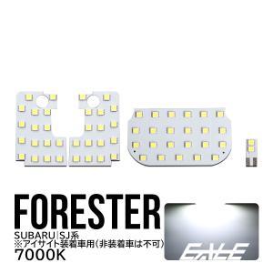 SUBARU フォレスター SJ系 アイサイト付き LED ルームランプキット R-286|eale