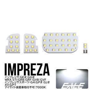 スバル インプレッサ GE GH系 WRX STi GRB GRF GVB GVF LED ルームランプキット 4Pc R-287|eale