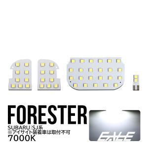 SUBARU フォレスター SJ系 アイサイト無し LED ルームランプキット R-287|eale