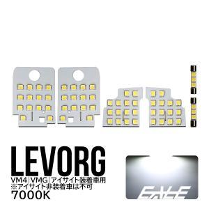 スバル レヴォーグ VM4 VMG アイサイト付き車専用 LED ルームランプキット 6pc R-290|eale