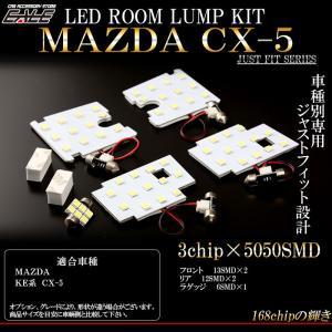 MAZDA KE系 CX-5 LED ルームライトキット 5pc R-291 eale