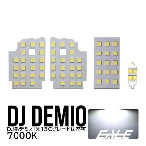 マツダ デミオ DJ系 LED ルームランプキット 4pc R-293|eale