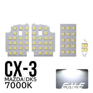MAZDA CX-3 DK5 LED ルームランプキット ホワイト 4pc R-293 eale