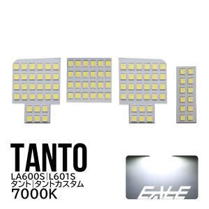 タント タントカスタム LA600S LA610S LED ルームランプキット R-297|eale