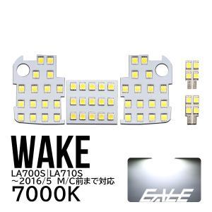 ダイハツ ウェイク LA700S LA710S ルームランプキット 5pc R-299|eale