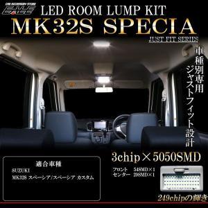 SUZUKI スペーシア カスタム MK32S LED ルームランプキット 2pc R-302|eale