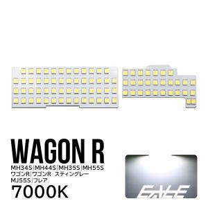 LED ルームランプキット ワゴンR スティングレー  SUZUKI MH34S/MH44S 2pc マツダ MJ55S フレアも対応|eale