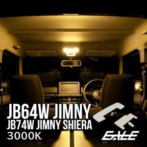 新型 ジムニー ルームランプ JB64W ジムニー シエラ ルームランプ JB74W LED 3000K 電球色 ウォームホワイト R-308|eale