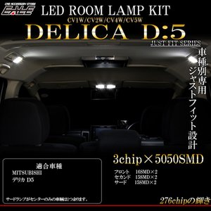三菱 デリカ DELICA D5 LED ルームランプキット CV1 CV2 CV4 CV5 6点セット R-309|eale