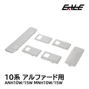 10系 アルファード クリスタル ルームランプレンズ R-320|eale