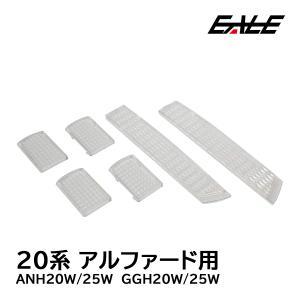 20系 アルファード ヴェルファイア クリスタル ルームランプ レンズ カバー R-321|eale