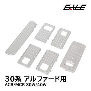 30系 エスティマ クリスタル ルームランプ レンズ カバー R-322|eale