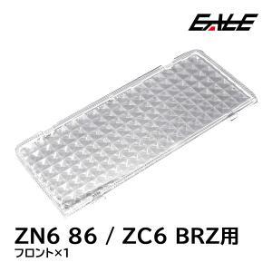 ZN6 86 ZC6 BRZ クリスタル ルームランプ レンズ カバー LED ルームランプの輝きアップ R-328|eale