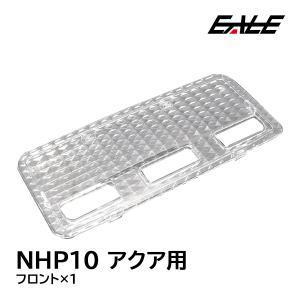 NHP 10系 アクア 前期 クリスタル ルームランプ レンズ カバー LED ルームランプの輝きアップ R-329|eale