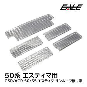 50系 エスティマ ルーフ無 クリスタル ルームランプレンズ カバー R-330|eale