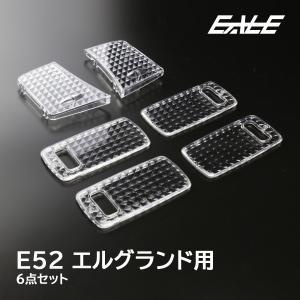 E52 エルグランド クリスタル ルームランプレンズ カバー 6pc R-336|eale