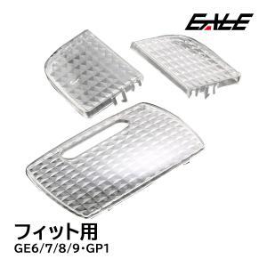 フィット GE6 GE7 GE8 GE9 GP1 ルーフ付 クリスタル ルームランプレンズ カバー R-341|eale