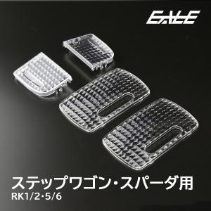 RK ステップワゴン RK1 RK2 RK5 RK6 ルームランプレンズ カバー R-343|eale