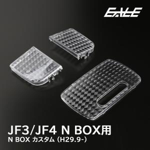 J3 JF4 N ボックス/N ボックス カスタム ルームランプ クリスタル レンズ カバー R-345-B|eale