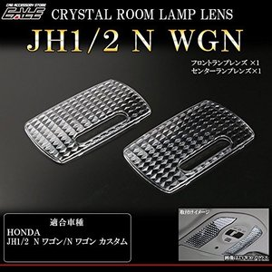 JH1 JH2 N ワゴン N ワゴン カスタム ルームランプ クリスタル レンズ カバー LED ルームランプの輝きアップ R-346|eale