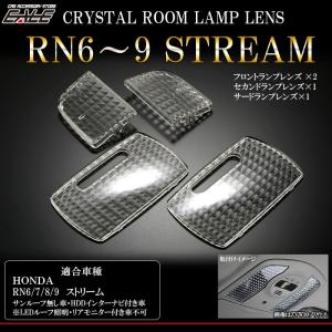 RN ストリーム クリスタル ルームランプ レンズ カバー サンルーフ無し HDDインターナビ付き車用 R-347-B|eale