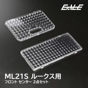 ルークス ML21S クリスタル ルームランプレンズ カバー R-356|eale