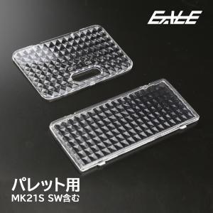 MK21S パレット SW含む クリスタル ルームランプレンズ カバー R-356|eale