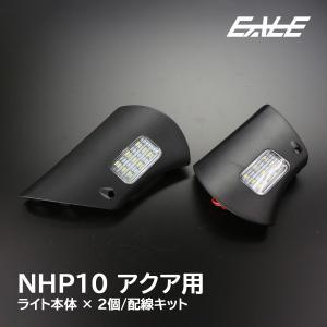 トヨタ NHP10 アクア AQUA 専用設計 LED ドア ミラー ウェルカムランプ キット R-374|eale