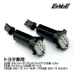 20系 アルファード ヴェルファイア 150系 オーリス  110系 イスト LED ライセンスランプ ナンバー灯 R-401|eale