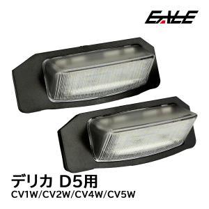 三菱 デリカ D5 CV系専用設計 LED ライセンスランプ ナンバー灯 R-403|eale