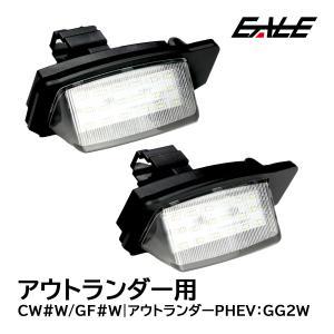 アウトランダー CW GF PHEV GG2W LED ライセンスランプ ナンバー灯 R-403|eale