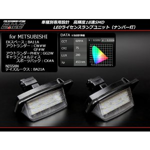 ギャラン フォルティス Sバック CX系 LED ライセンスランプ ナンバー灯 R-403|eale