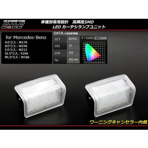 メルセデス ベンツ LED カーテシ ランプ Aクラス/W176 Bクラス/W246 Eクラス/W212 GLクラス/X166 MLクラス/W166 R-407|eale
