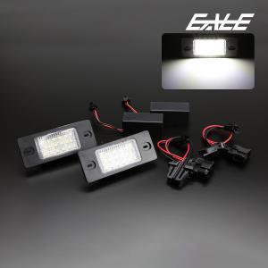アウディ LED ライセンスランプ ナンバー灯 TT クーペ 8J型(ネジ固定タイプ) R-409|eale