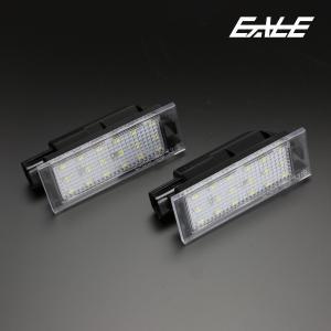 ルノー RENAULT LED ライセンスランプ ナンバー灯 ウインド ルーテシア クリオ3/クリオ4 R-410 eale