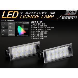 ルノー RENAULT LED ライセンスランプ ナンバー灯 マスター2 マスター3 メガーヌ2 メガーヌ3 R-410|eale