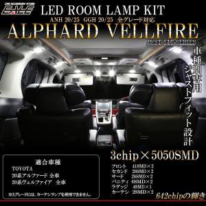 LED ルームランプキット 20系 アルファード ヴェルファイア ANH20/25 GGH20/25 前期/後期対応 R-411