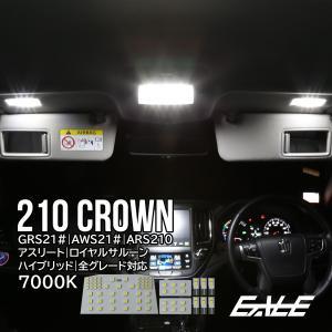 210系 クラウン LED ルームランプ ホワイト アスリート ロイヤルサルーン ハイブリッド対応 GRS210/AWS210/ARS210 R-413|eale