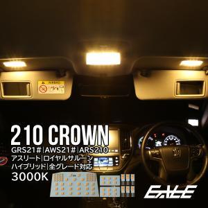 210系 クラウン LED ルームランプ 電球色 3000K アスリート ロイヤルサルーン ハイブリッド対応 GRS210/AWS210/ARS210 R-414 eale